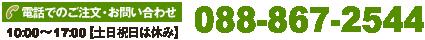 TEL・FAX(088)855-0246